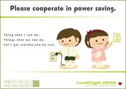 Please cooperate in power saving.